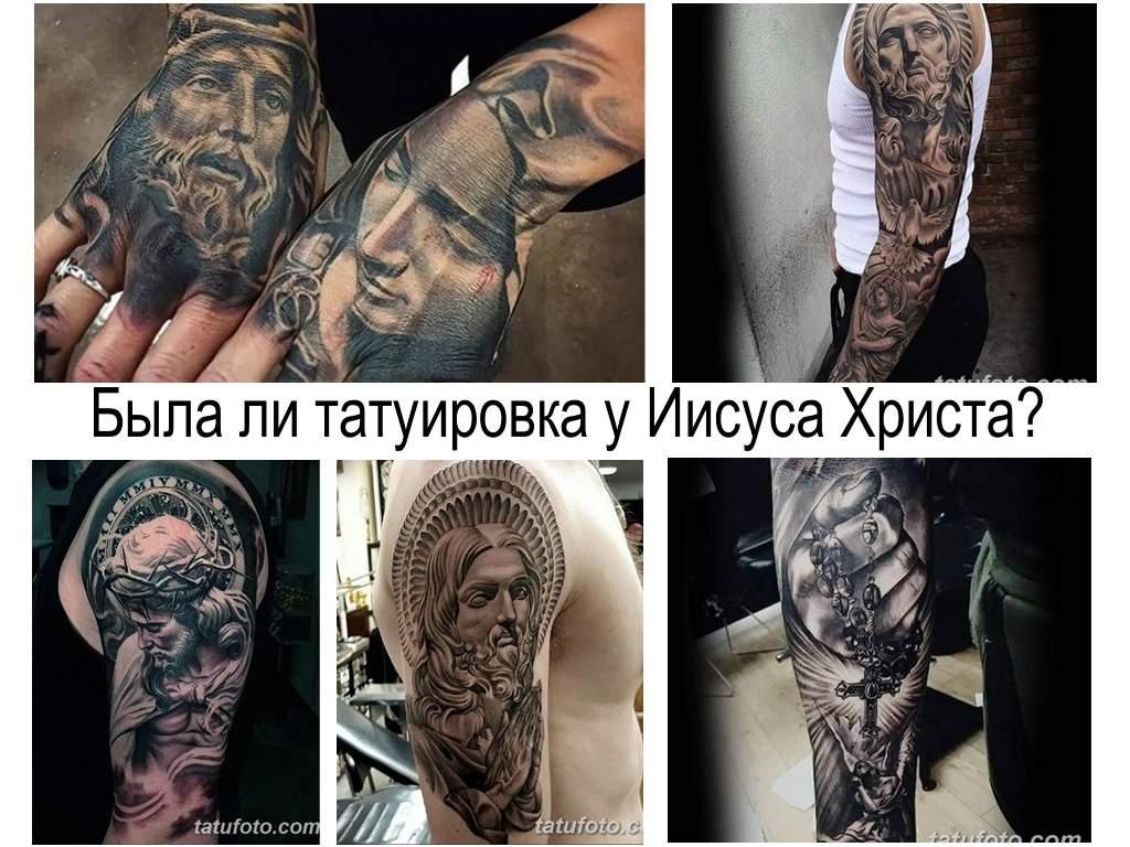 Была ли татуировка у Иисуса Христа - информация и фото примеры готовых тату