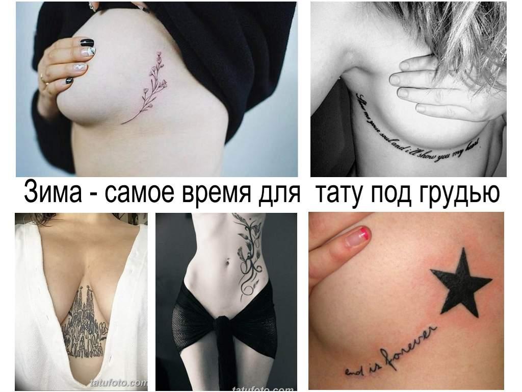 Зима – самое время сделать тату под женской грудью - особенности и фото примеры готовых женских тату