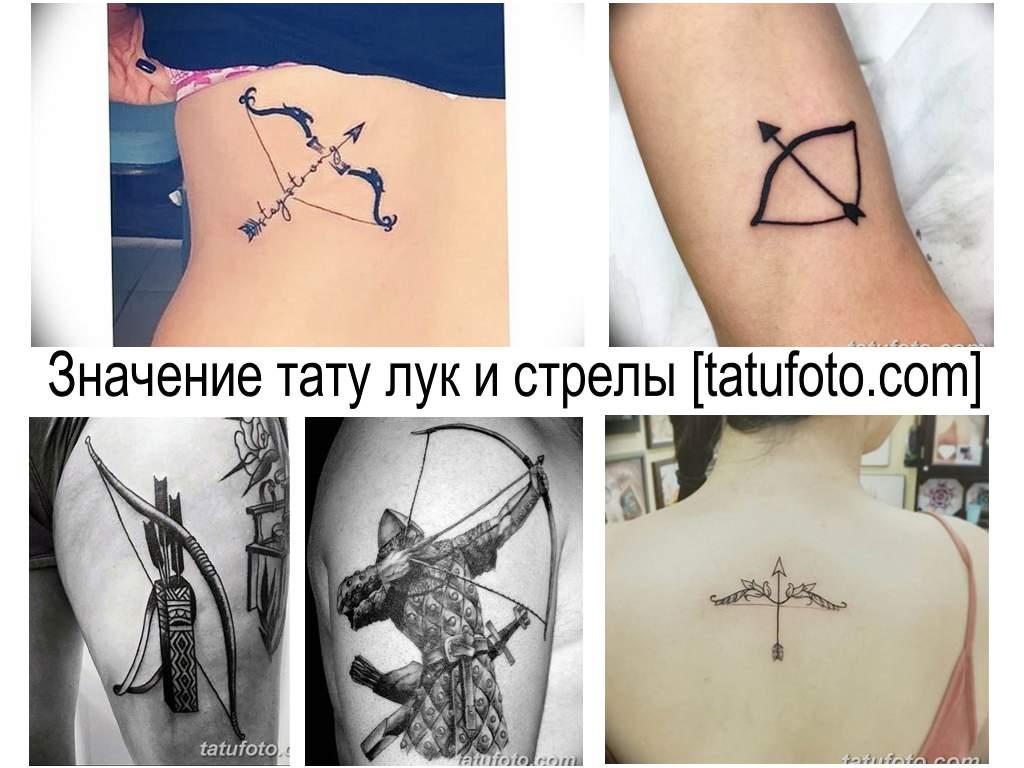 Значение тату лук и стрелы - смысл рисунка и фото примеры
