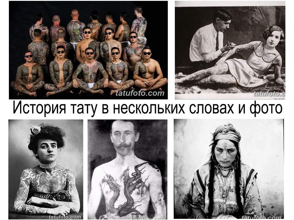 История татуировки в нескольких словах и фото - информация и фото примеры