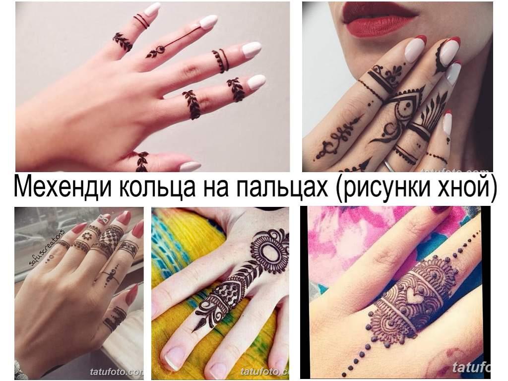 Мехенди кольца на пальцах (рисунки хной) - информация про особенности и фото примеры готовых рисунков