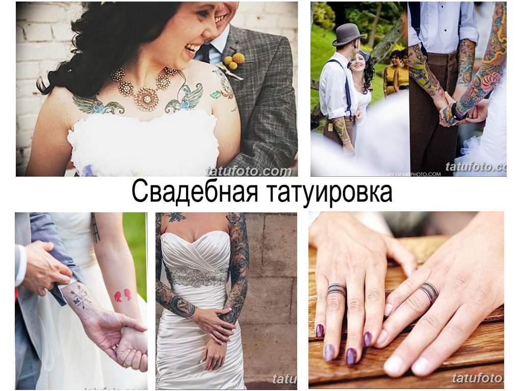 Свадебная татуировка - как запомнить свадьбу на всю жизнь - информация и фото примеры тату