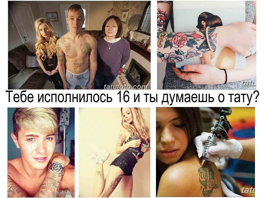 Тебе исполнилось 16 и ты думаешь о татуировке - информация и фото примеры