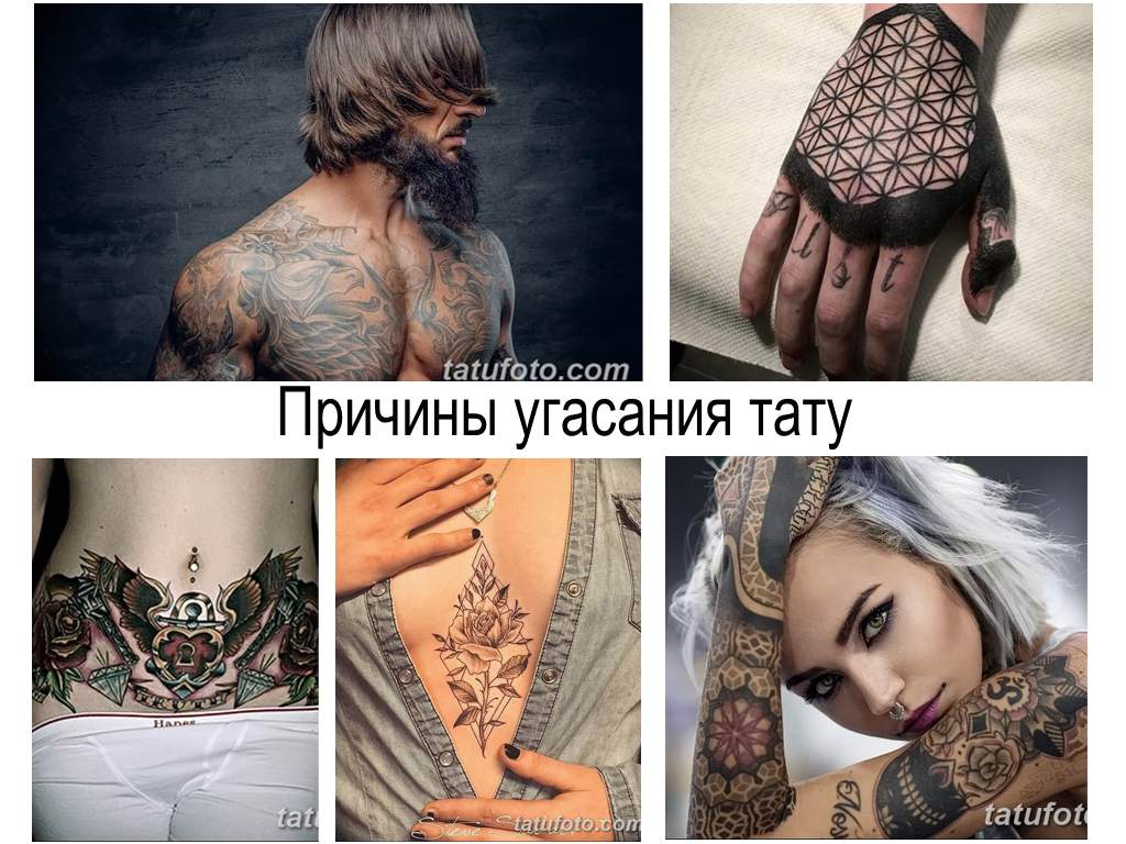 Факторы которые могут стать причиной угасания тату - информация и фото примеры