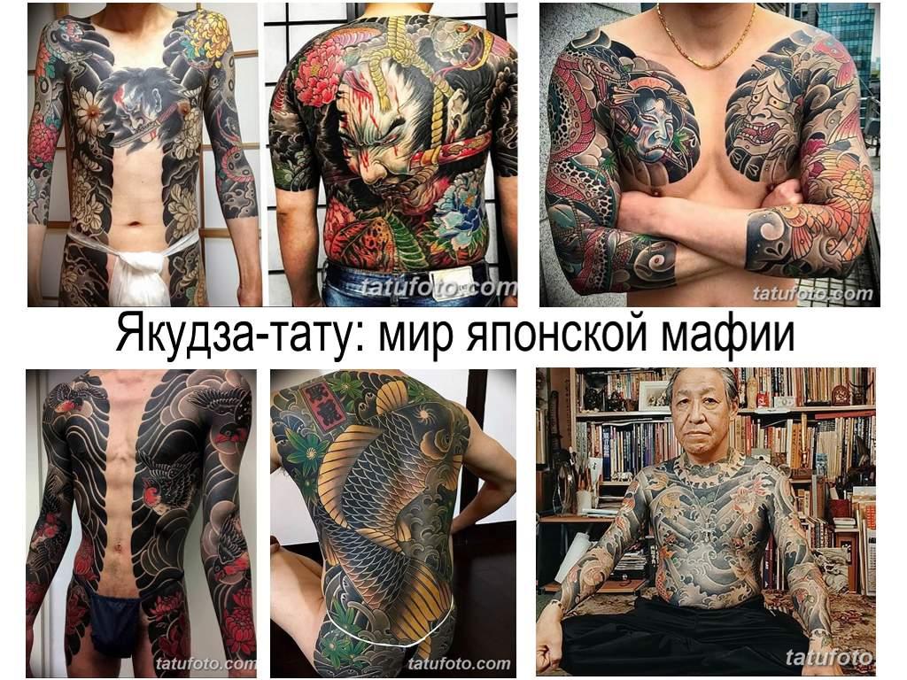 Якудза-тату - путешествие в таинственный мир японской мафии - информация и фото примеры готовых рисунков татуировки