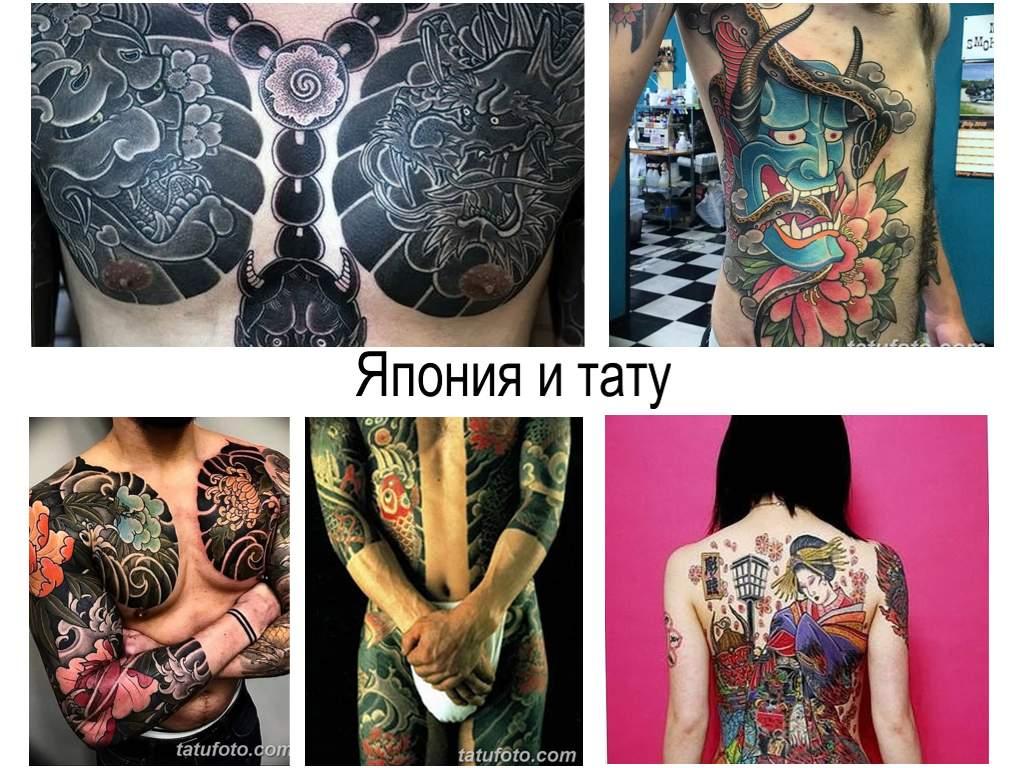 Япония и тату - даже в спорте татуировки ассоциируются с Якудза - фото