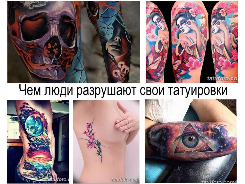 11 самых распространенных способов которыми люди разрушают свои татуировки - информация и фото примеры