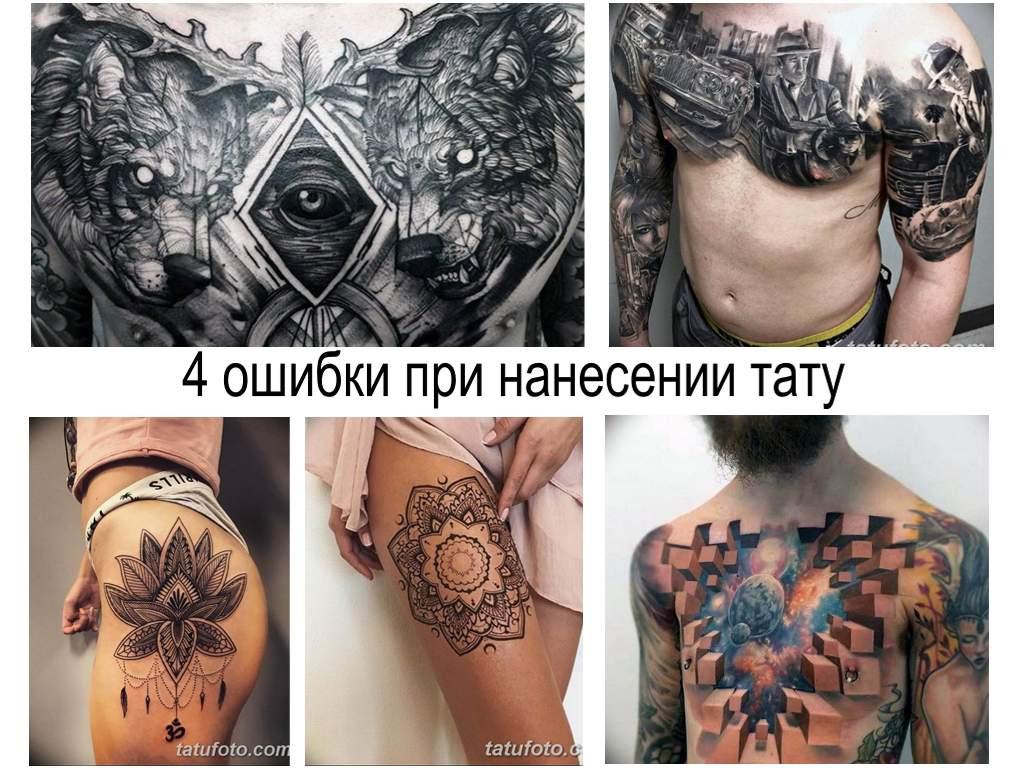 4 распространенных ошибки людей планирующих сделать татуировку - информация и фото примеры