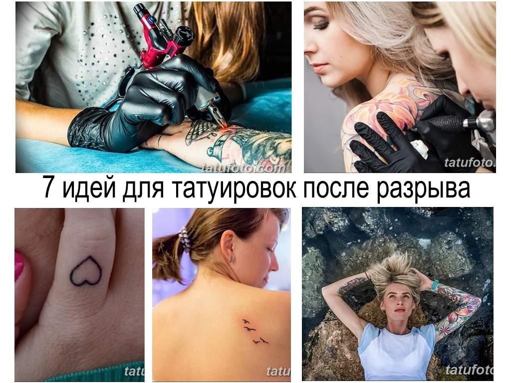 7 идей для татуировок после разрыва отношений - варианты и фото примеры рисунков тату