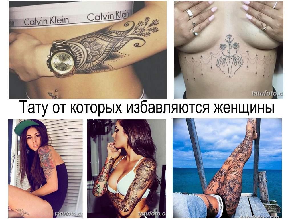 7 типов татуировок от которых чаще всего избавляются женщины - информация и фото примеры готовых рисунков татуировки