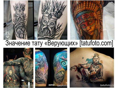 Значение татуировок Верующих - информация про особенности рисунков и фото примеры
