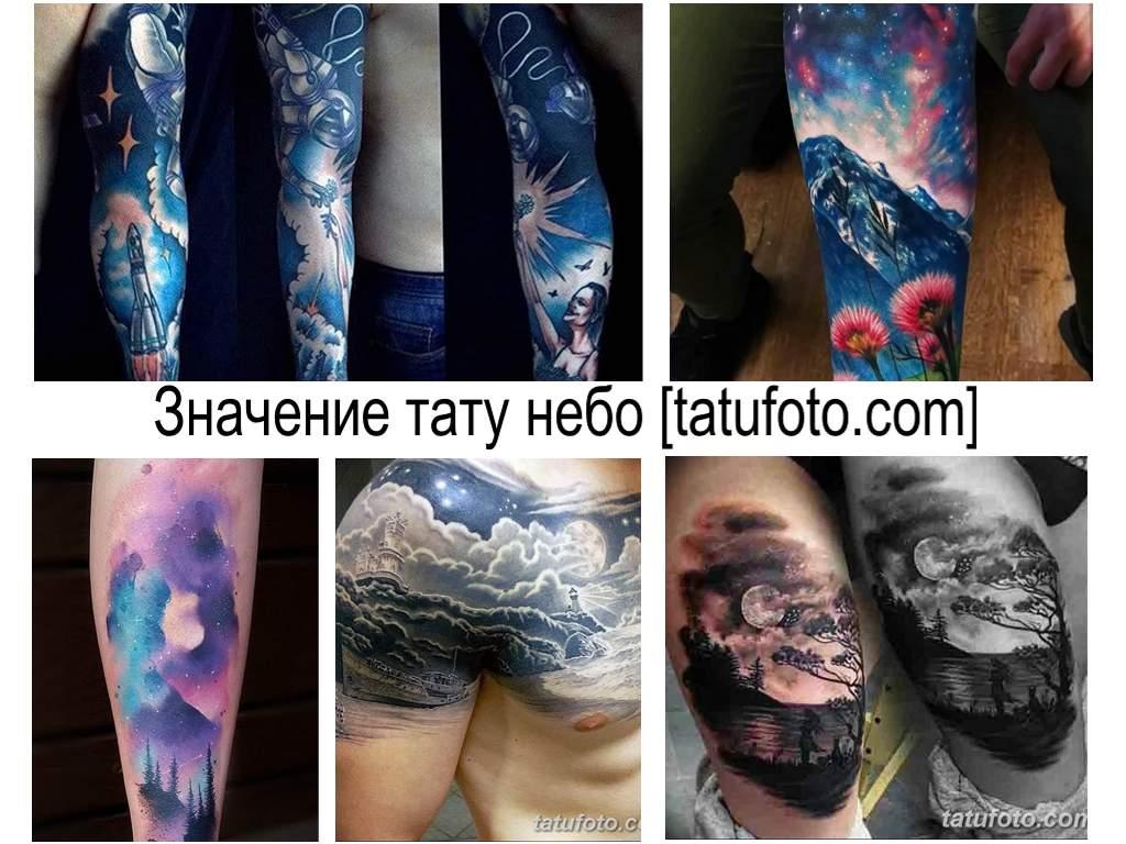 Значение тату небо - информация про особенности рисунков и фото примеры готовых тату