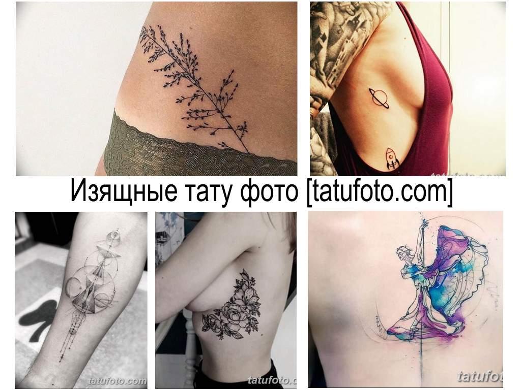 Изящные тату фото - информация о рисунках и коллекция примеров готовых тату