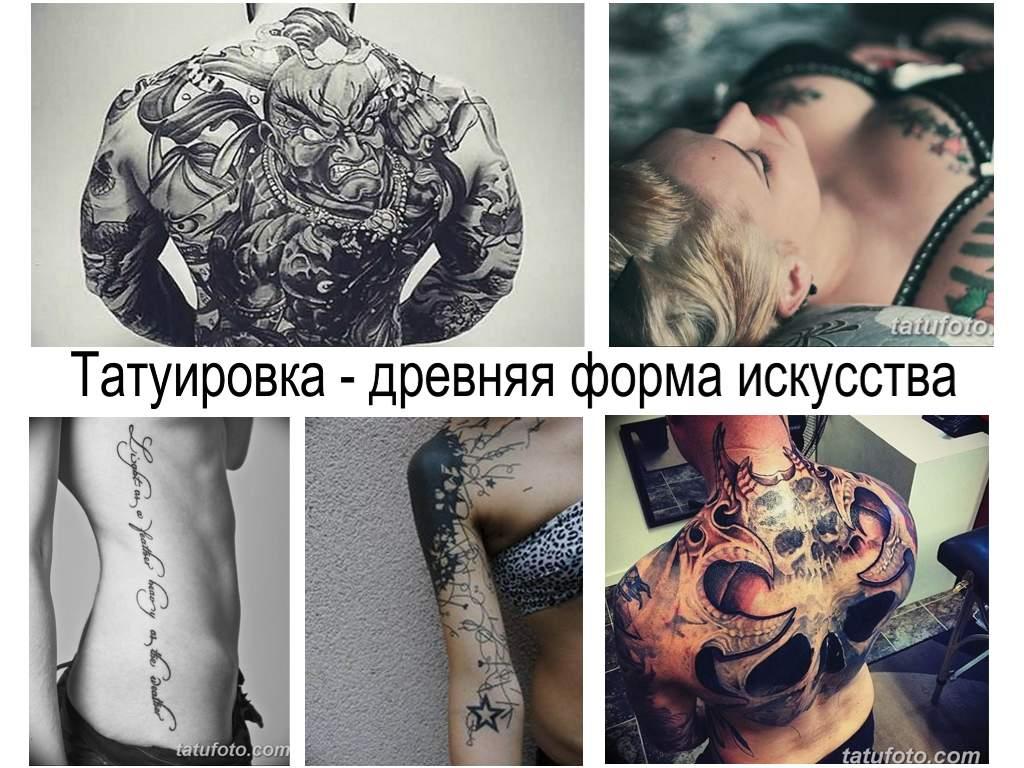 Татуировка - древняя форма искусства, популярная как никогда - информация и фото примеры