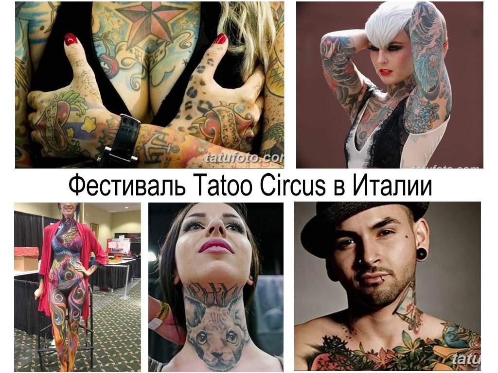 Фестиваль Tatoo Circus в Италии - информация и фото примеры