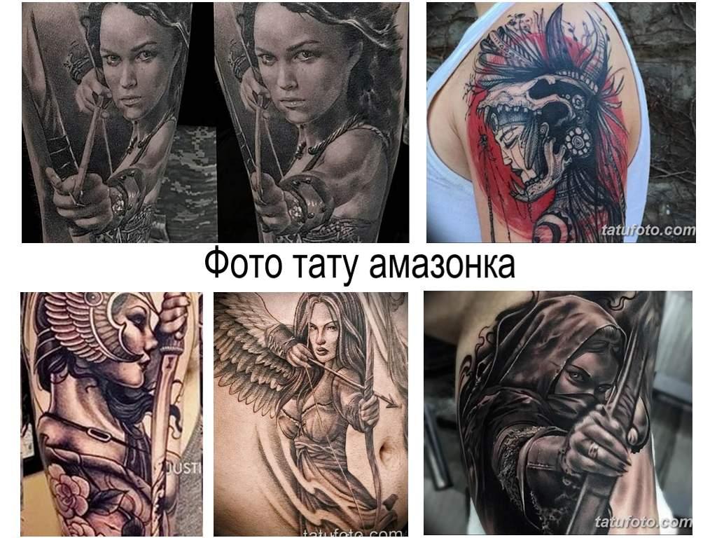 Фото тату амазонка - примеры готовых тату и информация про особенности рисунка