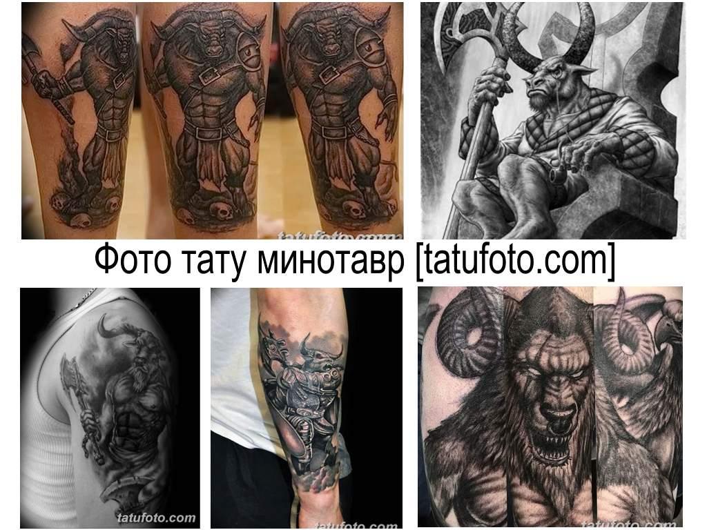 Фото тату минотавр - примеры готовых тату и интересная информация про рисунок