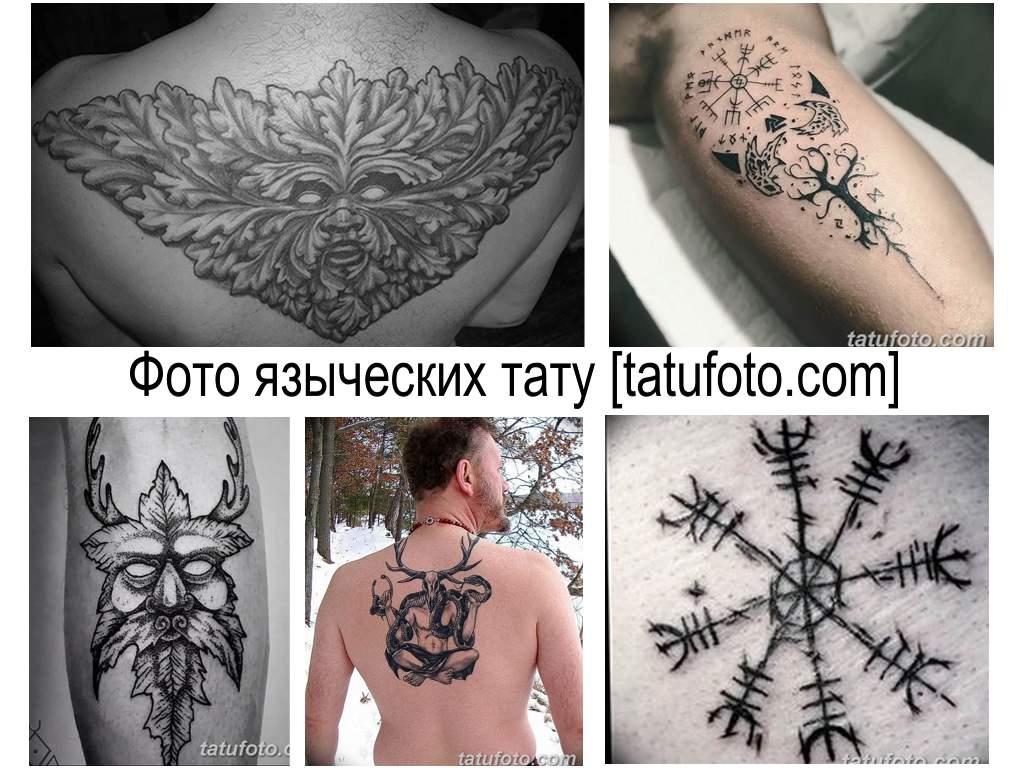 Фото языческих тату - примеры рисунков и информация
