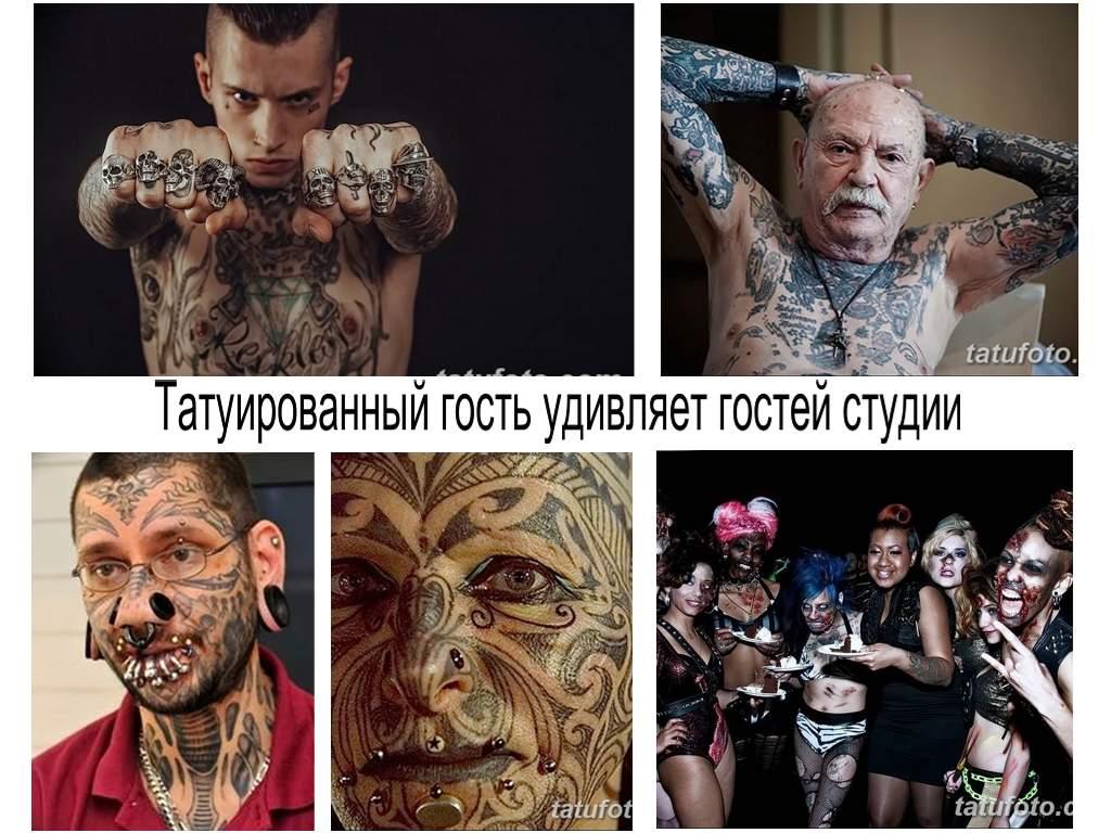 Шоу Джереми Кайла - татуированный гость удивляет гостей студии - информация и фото примеры