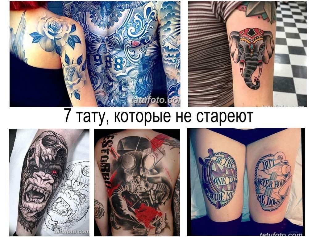 7 татуировок которые с возрастом становятся лучше по мнению тату-мастеров - информация и фото примеры