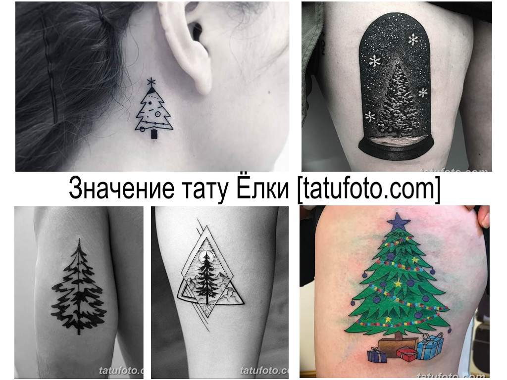 Значение тату Ёлки - информация про особенности рисунка и фото примеры готовых татуировок на теле