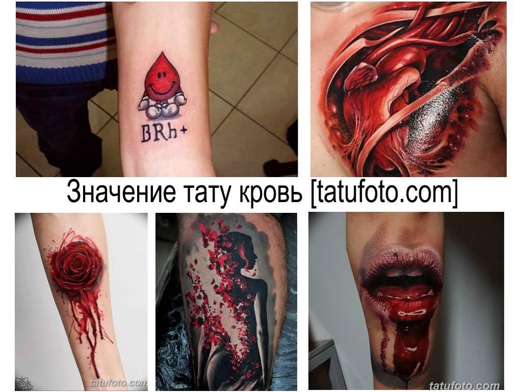 Значение тату кровь - информация про особенности рисунка и фото примеры готовых татуировок