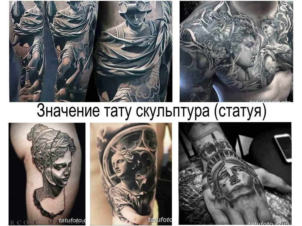 Значение тату скульптура (статуя) - информация про особенности рисунков и коллекция фото примеров готовых татуировок