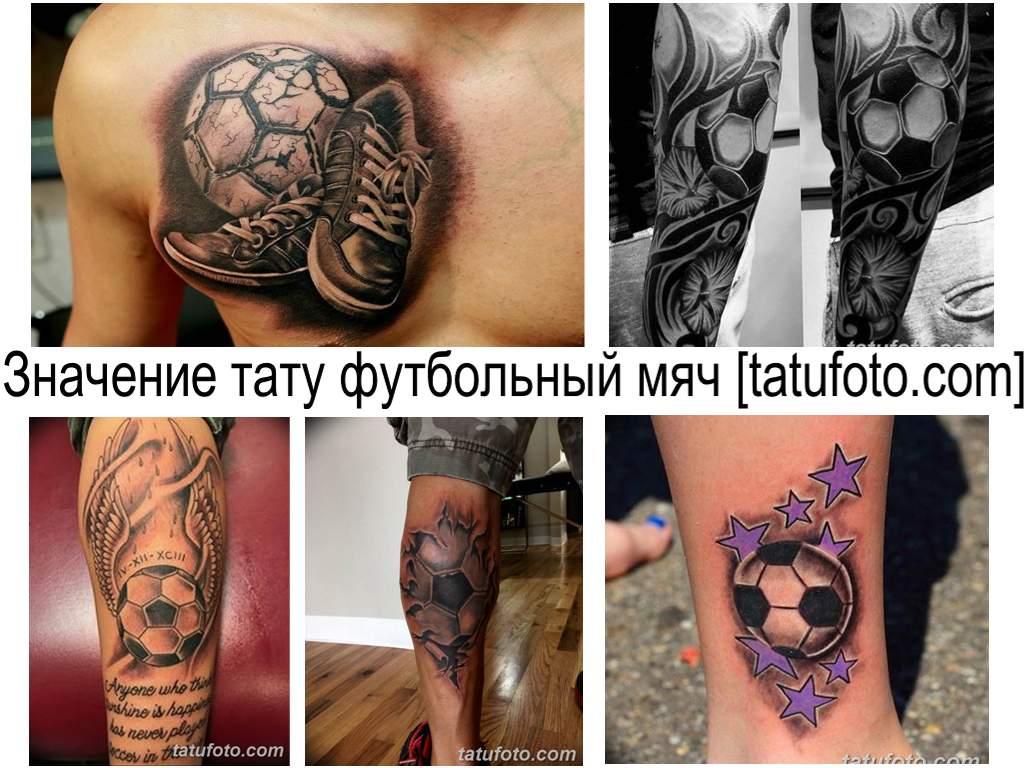 Значение тату футбольный мяч - информация про особенности рисунка и коллекция фото примеров татуировки