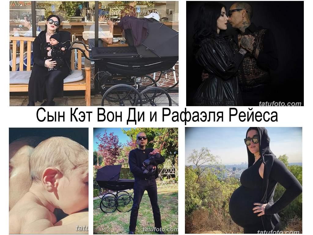 Кэт Вон Ди и Рафаэль Рейес объявили о рождении сына - фото и факты