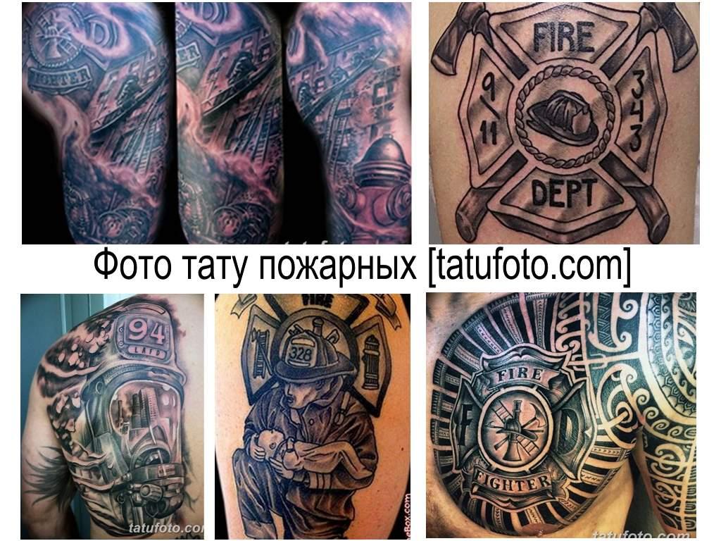 Фото тату пожарных - коллекция рисунков готовых тату и информация про особенности