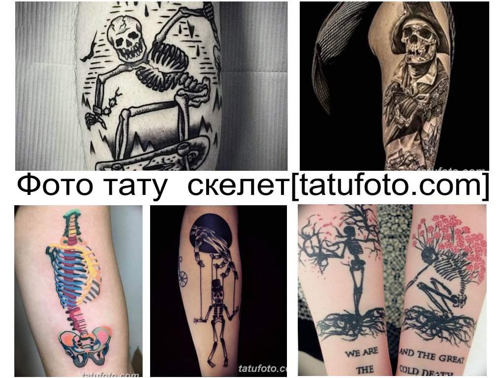 Фото тату скелет - коллекция готовых рисунков тату и интересные факты про особенности