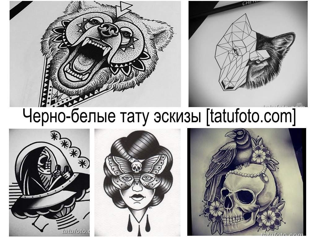 Черно-белые тату эскизы - коллекция рисунков для татуировки и информация про их особенности
