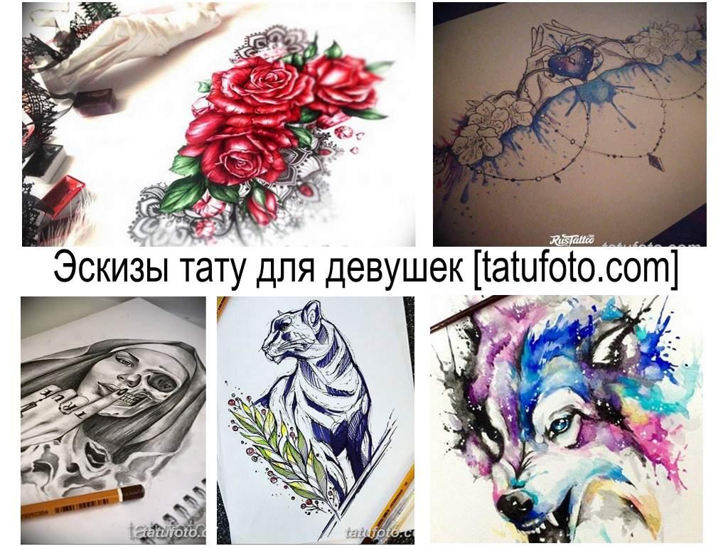 Эскизы тату для девушек - коллекция рисунков для женских татуировок и интересная информация