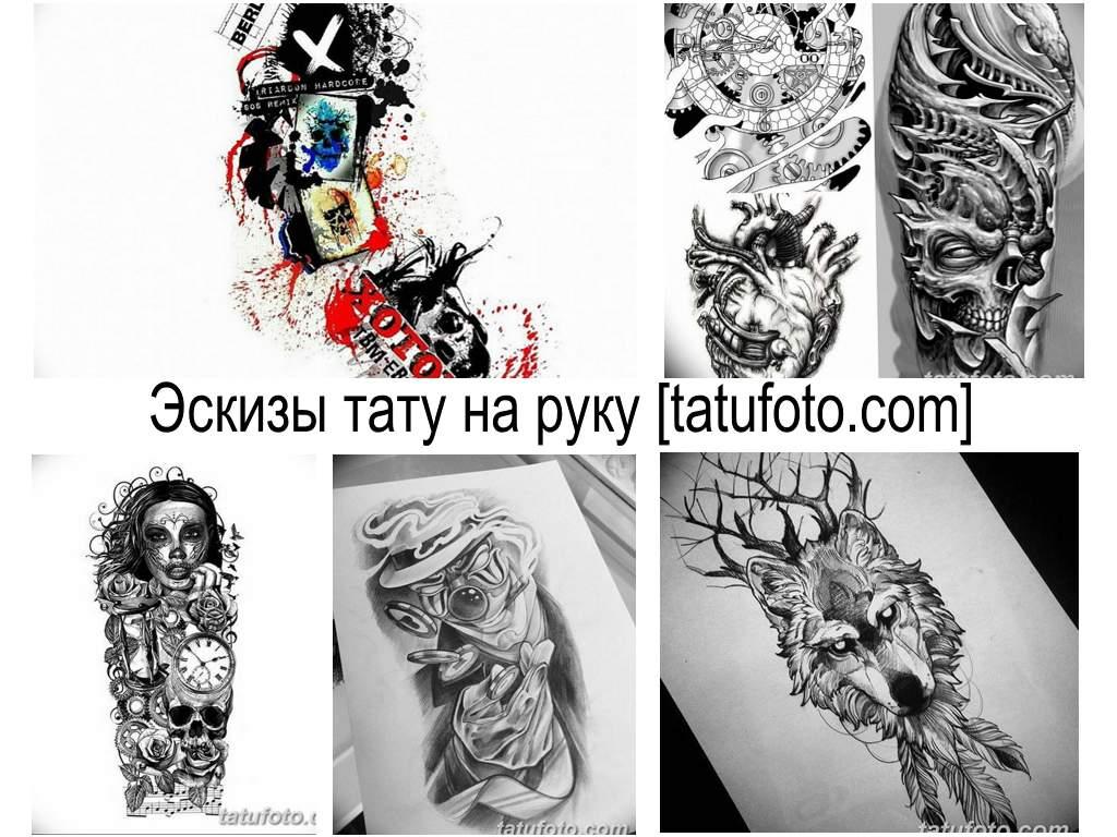 Эскизы тату на руку - коллекция рисунков для татуировки и интересная информация