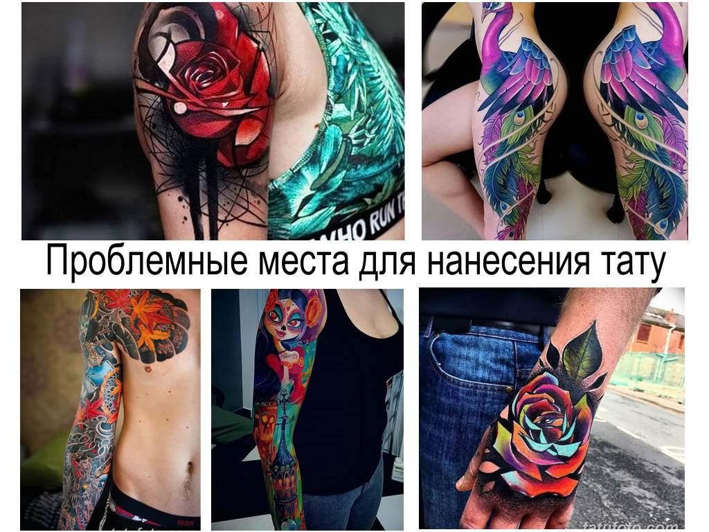 9 мест нанесения татуировок которые требуют особого внимания и осторожности - информация и фото примеры