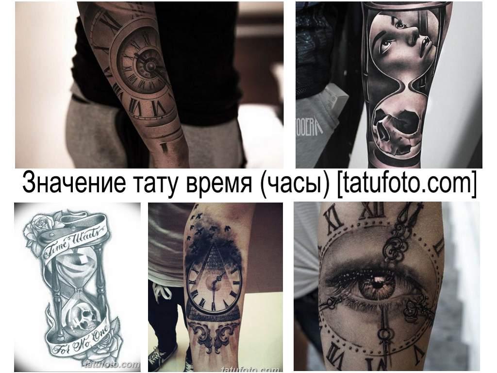 Значение тату время (часы) - информация про особенности рисунков и коллекция фото примеров готовых татуировок