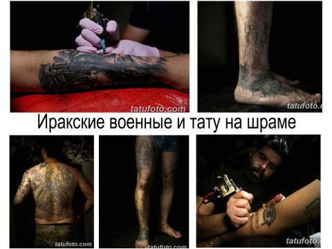 Иракские военнослужащие наносят татуировки чтобы скрыть шрамы полученные на войне - факты и фото