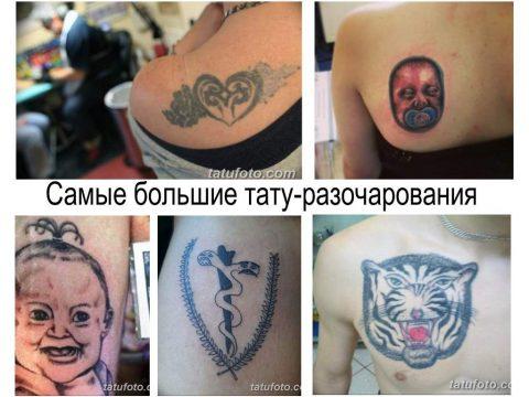 Самые большие тату-разочарования - аналитическая информация и коллекция фото