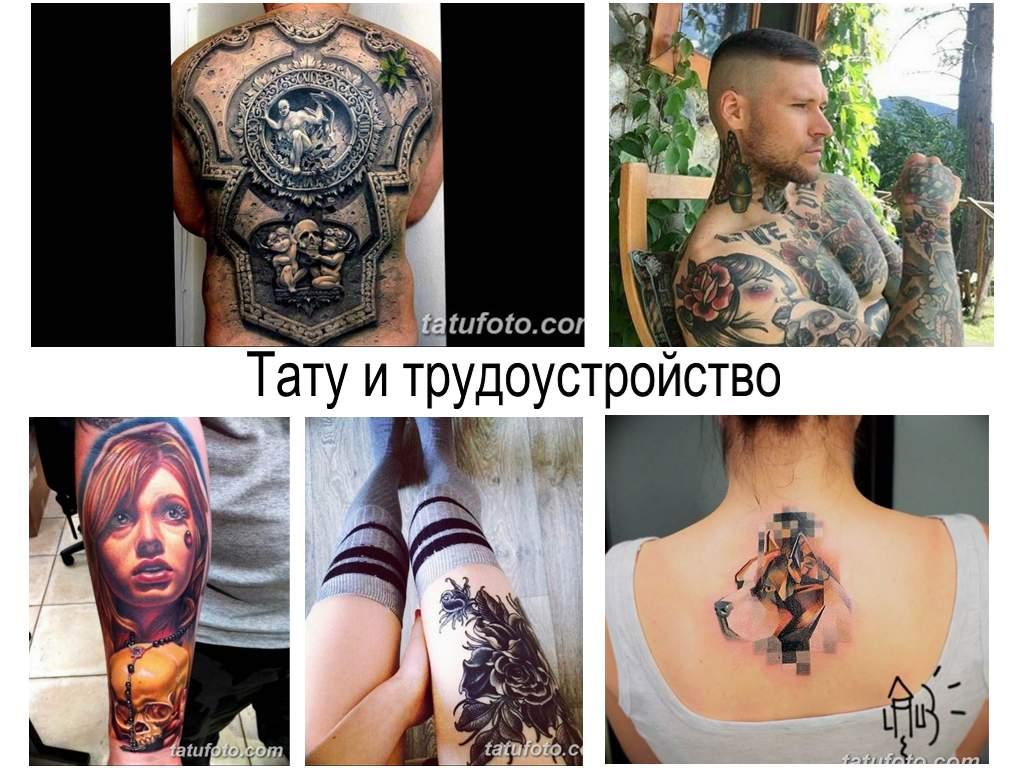Сможет ли вам помешать татуировка при устройстве на работу - факты и фото
