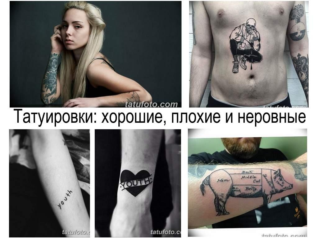Татуировки - хорошие - плохие и неровные - факты и фото