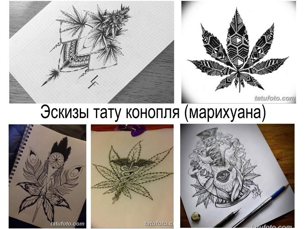Эскизы тату конопля (марихуана) - коллекция рисунков и информация про особенности