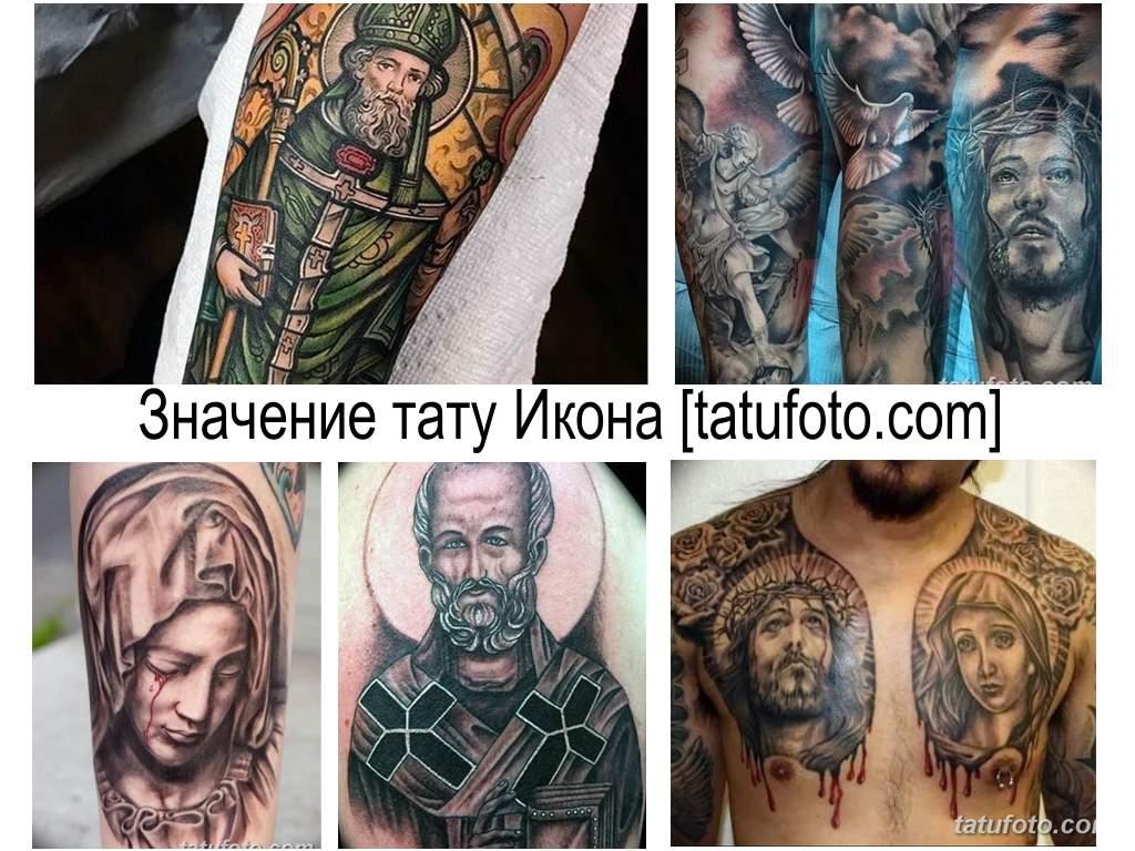 Значение тату Икона - информация про особенности рисунков и фото примеры готовых рисунков тату с иконами
