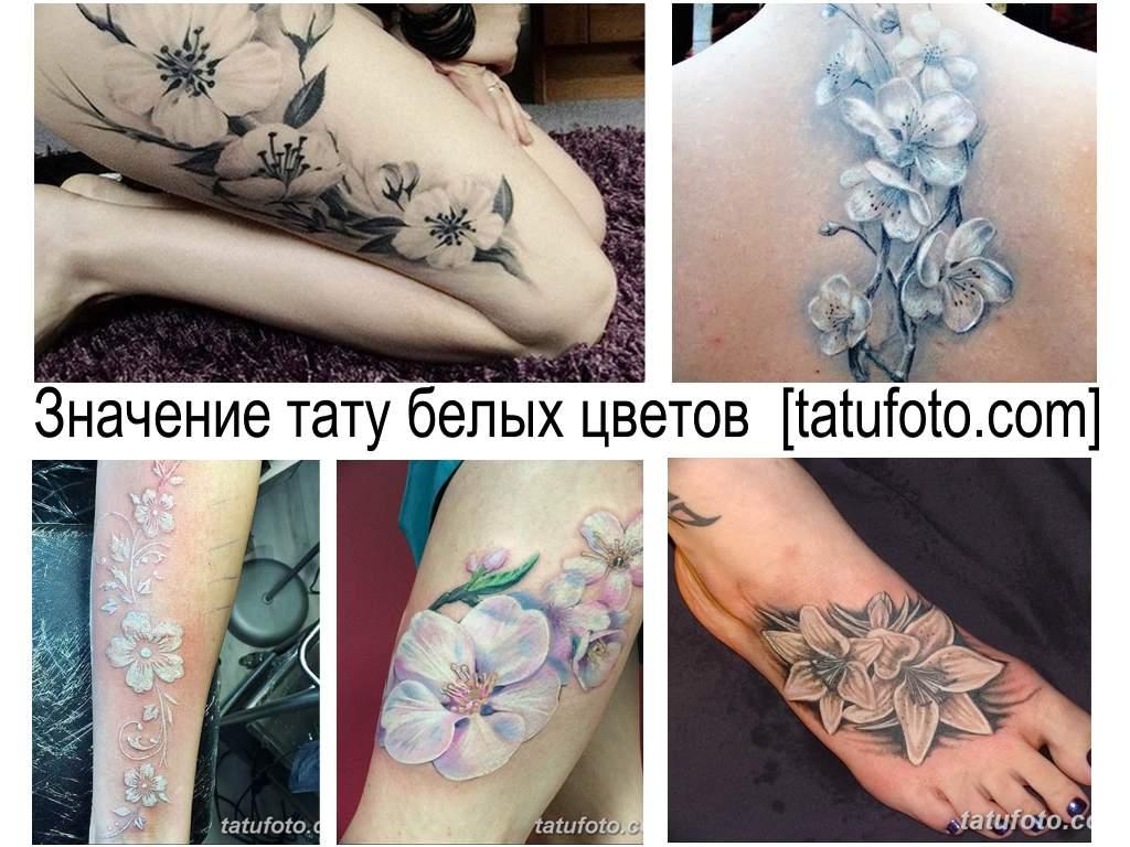 Значение тату белых цветов - смысл и особенности рисунка - фото примеры готовых тату