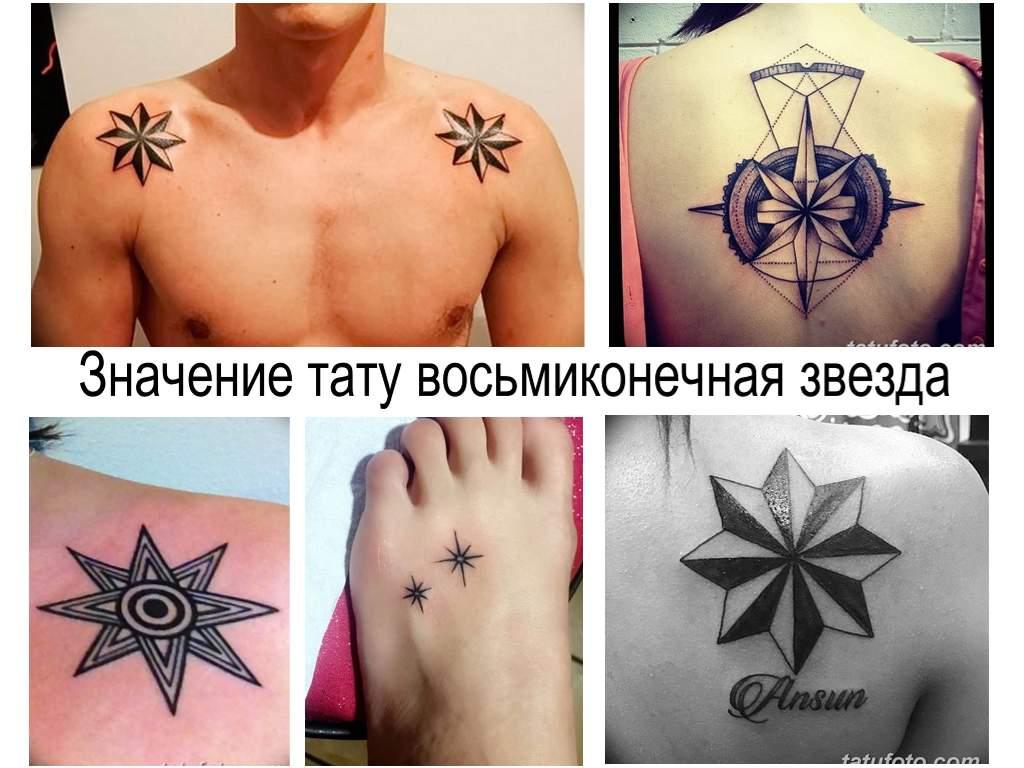 Значение тату восьмиконечная звезда - фото примеры и информация про особенности рисунка татуировки