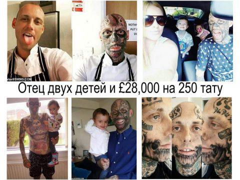 Отец двух детей потратил £ 28 000 на 250 тату - информация и фото примеры тату