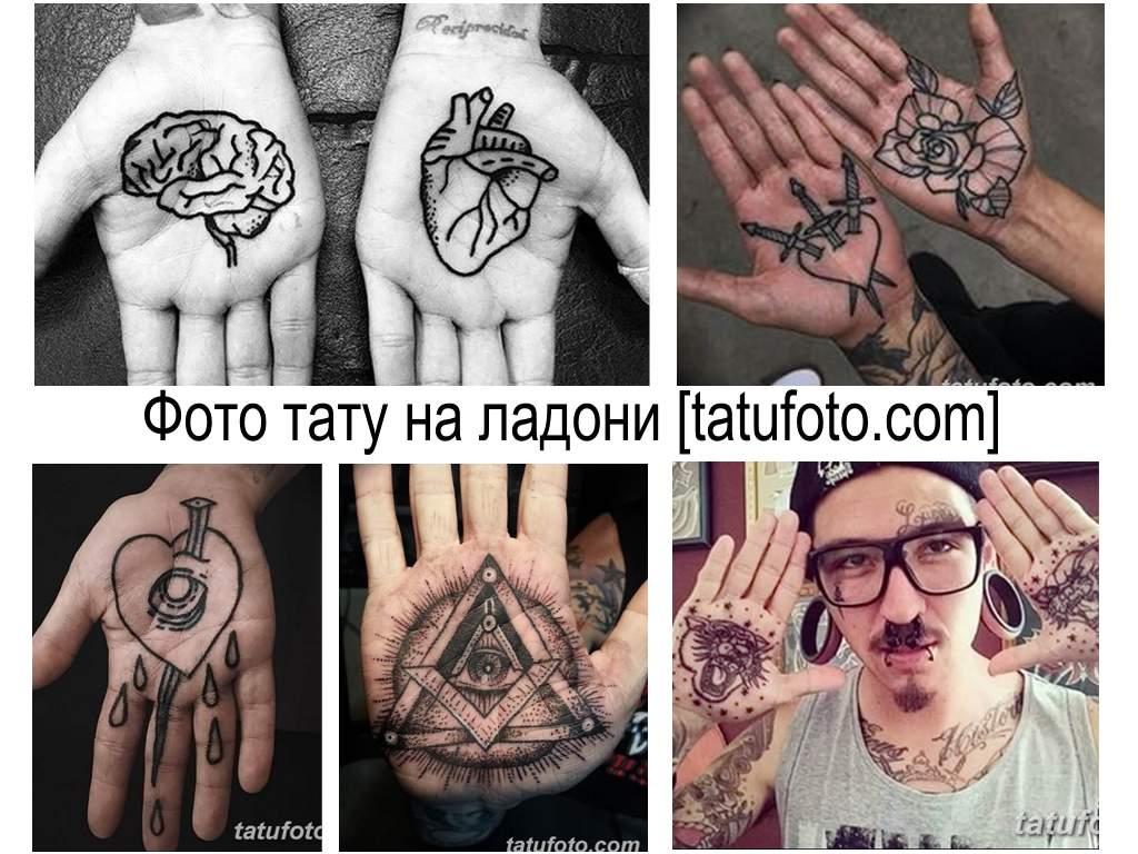 Тату на ладони - факты о рисунке и фото примеры готовых татуировок