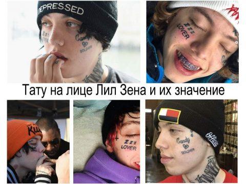 Тату на лице Лил Зена и их значение - информация и фото примеры рисунков татуировки
