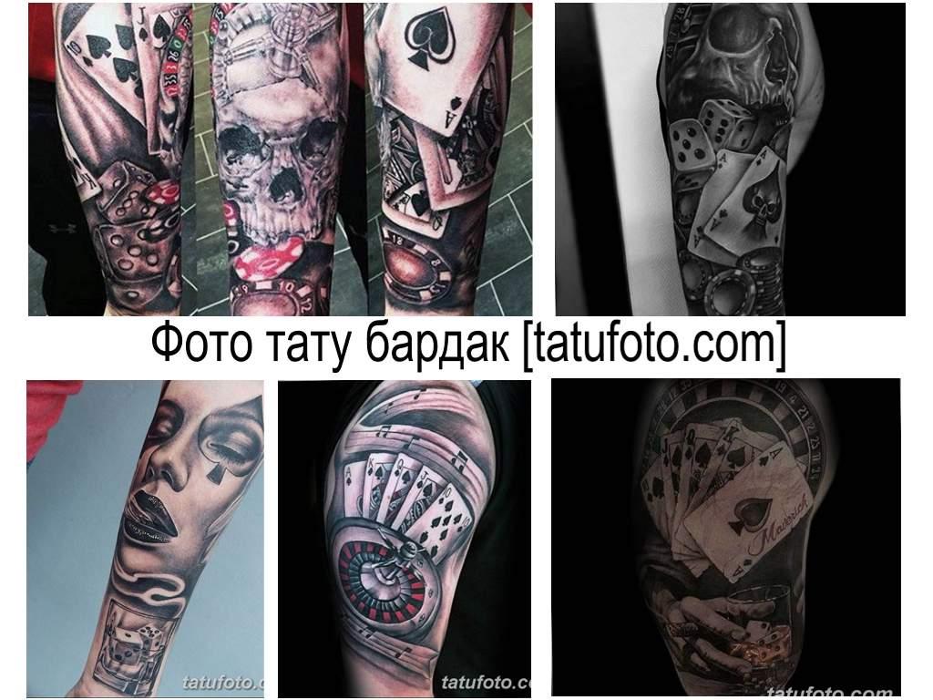 Фото тату бардак - коллекция готовых рисунков тату и информация про особенности
