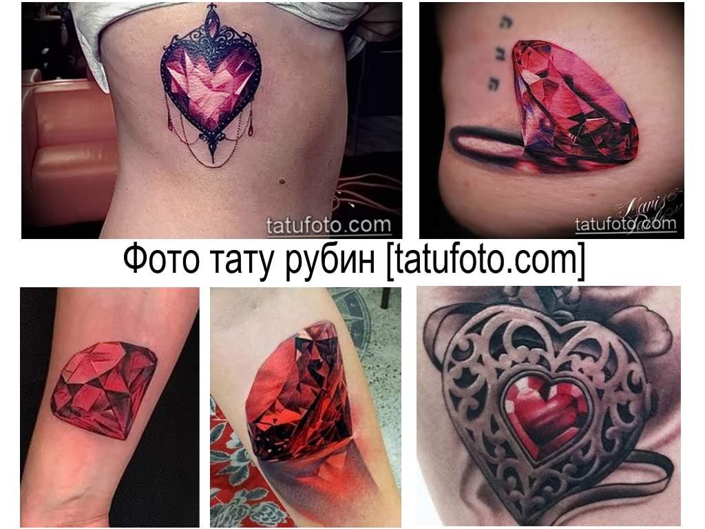 Фото тату рубин - коллекция готовых рисунков тату и интересные факты про особенности