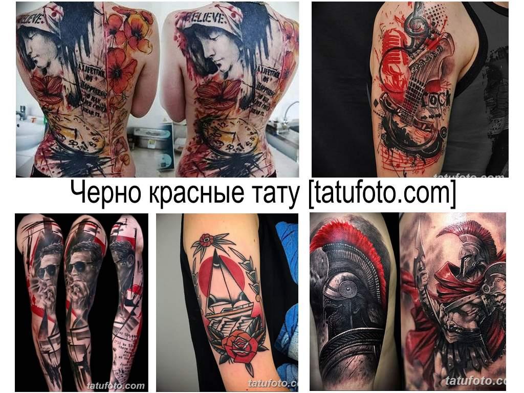 Черно красные тату - особенности рисунков и фото примеры готовых работ